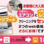 エアコン+レンジフード